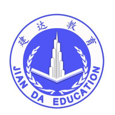 重庆市建达建筑教育学校