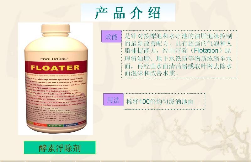 供应酵素澄清剂ENZYMECLARIFICANT