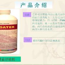 供应四川桑拿按摩池-酵素浮除剂