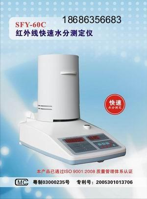 中西药水分仪 中西药水分测定仪 中西药水分测试仪