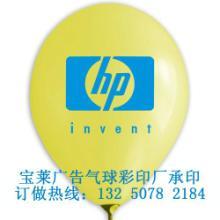 供应东莞气球厂低价气球印字气球订做气球广告气球印刷气球批发批发