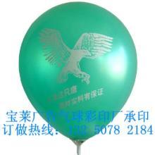 郑州气球 厂家批发优质乳胶气球 广告气球 礼品气球 婚庆气球批发