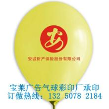 优质环保广告气球 乳胶气球 宣传气球  印花气球  节庆气球 乳