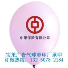 供应沈阳气球 广告气球 礼品气球 宣传气球 玩具气球 气球批发沈图片