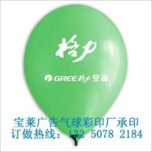 深圳气球 厂家低价乳胶气球 广告气球 小气球 印花气球 丝印气球