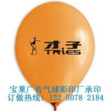 供应优质印字气球/乳胶气球批发/广告气球/节日气球/飘空气球印字