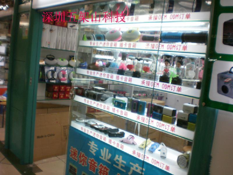深圳五架山科技有限公司