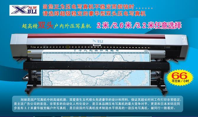 写真机图片  生产厂家:                          郑州艺佳广告设备