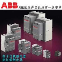 供应ABB电子过载继电器