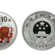 1999北京国际钱币博览会纪念币图片