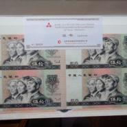 第四套人民币整版连体钞1图片