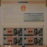 收购99年20元99年10元纸币天水图片
