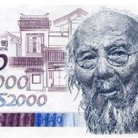 齐白石测试钞价格阿诗玛测试钞