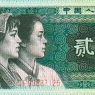 第三套人民币65年10元西安回收购图片
