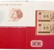 高价回收购第四套人民币八连体钞图片
