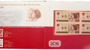 第四版人民币五十元图片