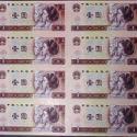 纪念钞回收价格图片