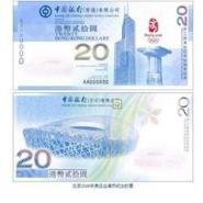 香港20元整版钞图片