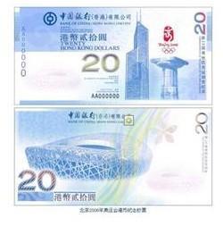 澳门20元奥运钞价格10元奥运钞图片