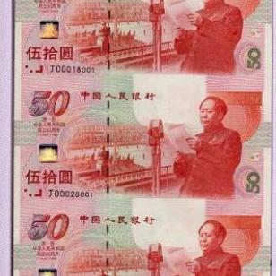 08年奥运纪念钞d图片