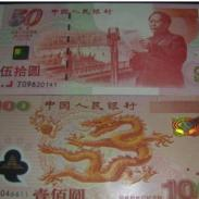 高价收购澳门20元奥运四连体钞图片
