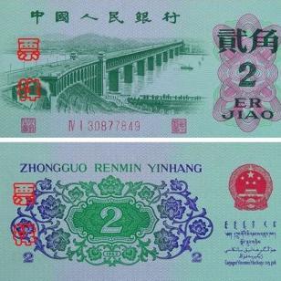 珍藏第三套人民币1960年1角图片