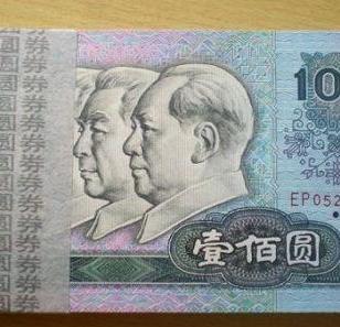 08年奥运钞香港20元奥运钞最新图片