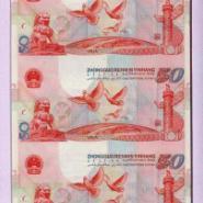 购第四套人民币连体钞图片