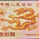 60年5元人民币收藏价第三套人民币图片