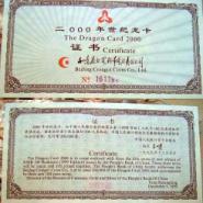 生肖邮票图片2004年猴票图片