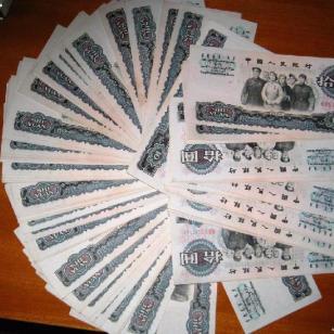 99年10元温州收购99年20元纸币合图片