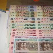 第四版人民币10元图片