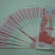 建国纪念钞回收郑州收购香港20元图片