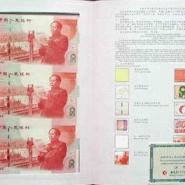 08年奥运钞价格表澳门奥运35连图片