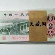 澳门20元奥运纪念钞价格10元绿图片