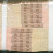第五套人民币连体钞图片