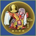 回收香港奥运连体钞图片