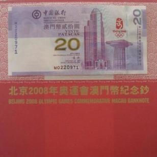 08年奥运纪念钞报价7图片
