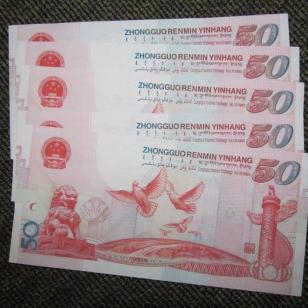 龙钞图片双龙纪念钞图片