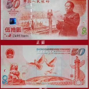 收购建国钞三连体钞图片
