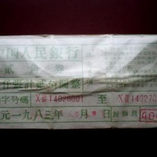 奥运钞报价08年奥运会纪念钞图片