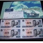 第四套人民币10元四连体钞价格图片