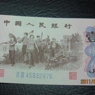 收第三套人民币65年10元整刀图片