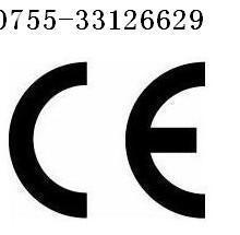 供应掌上电脑CE认证,笔记本电脑CE认证,台式电脑CE认证机构