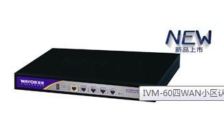 供应维盟网吧路由器硬件VPN设备经销商