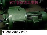 供应电动机YCT三相异步调速电机
