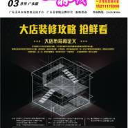 广东版美容DM杂志美丽e线图片