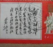 邮票47图片