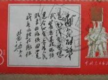 邮票投资龙年纪念邮票