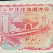 回收购整版连体钞图片